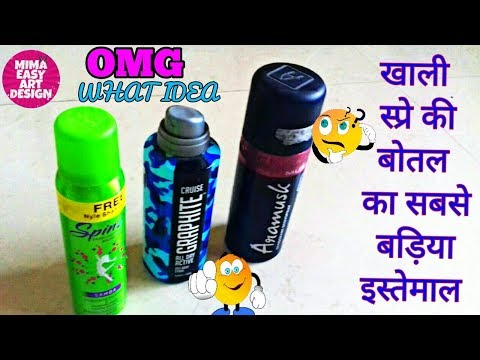 Best out of waste spray bottle craft idea | reuse spray bottle | recycling bottle craft idea