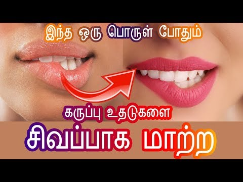 Remove Darkness in Lips Tamil - Get Pink Lips - Lighten dark lips - Tamil Beauty Tips