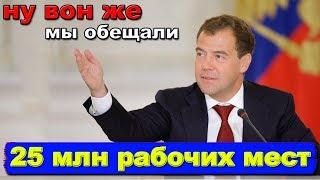 Медведев Нам невыносимо тяжело делать вашу жизнь Pravda GlazaRezhet