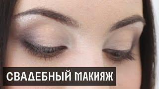 Натуральный свадебный макияж в кремовой технике. (Урок №29)