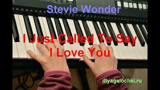 Видеоурок на синтезаторе Stevie Wonder I Just Called To Say I Love You