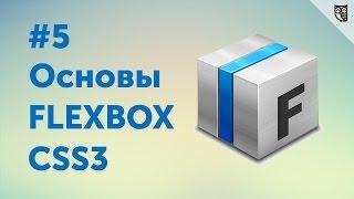 Flexbox CSS3 #5 — управление выводом
