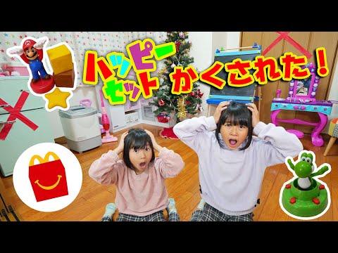 お家がゲームのステージ!?隠されたスーパーマリオを探せ!!ハッピーセット☆おもちゃhimawari-CH