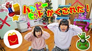 お家がゲームのステージ隠されたスーパーマリオを探せハッピーセット☆おもちゃhimawariCH
