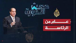 حديث الثورة-عام من الرئاسة.. ماذا حقق السيسي من الوعود؟