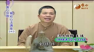 圓滿篇(一)【易經心法講座243】| WXTV唯心電視台