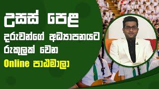 උසස් පෙළ දරුවන්ගේ අධ්යාපනයට රුකුලක් වෙන Online පාඨමාලා | Piyum Vila | 18 - 10 - 2021 | SiyathaTV Thumbnail