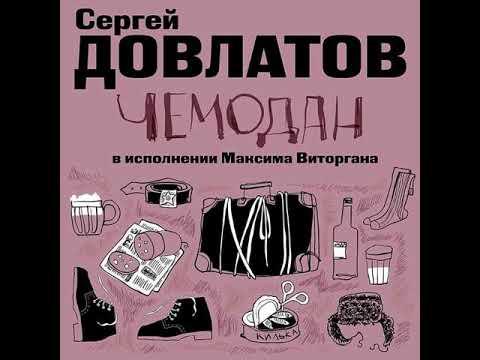 Сергей Довлатов – Чемодан. [Аудиокнига]