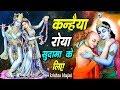 कृष्ण सुदामा का रुला देने वाला सांग - कन्हैया रोया सुदामा के लिये   Radha Krishna Bhajan 2020