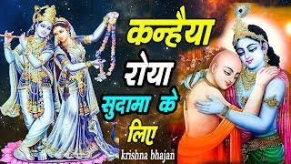 कृष्ण सुदामा का रुला देने वाला सांग - कन्हैया रोया सुदामा के लिये | Radha Krishna Bhajan 2020