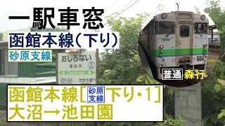函館本線【砂原支線】車窓[下り・1]大沼→池田園