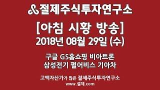 경제 증권방송 18년08월29일(수) [구글 GS홈쇼핑…