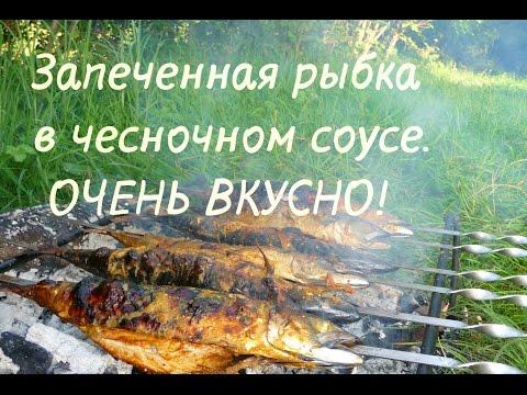 Сливочно чесночный соус к рыбе