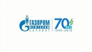 Фильм к70-летию ООО «Газпром нефтехим Салават»