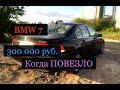 BMW Е65 СЕМЕРКА ЗА 300 тысяч руб. Повезло?