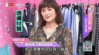 林葉亭示範 雪紡材質女神版型洋裝超修身!女人我最大 20190212 thumbnail