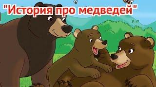 ЖИВОТНЫЕ ЛЕСА ДеАгостини (2016)  ВЫПУСК 1 - Рассказ про Медведей