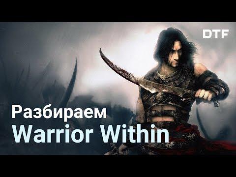 Разбор Prince Of Persia: Warrior Within. Сюжет, боевая система, дизайн уровней.
