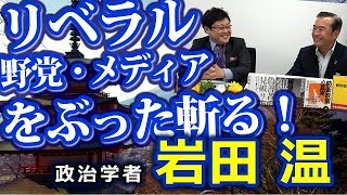 """""""リベラル""""  野党・メディアをぶった斬る!岩田温【PTV:054】"""