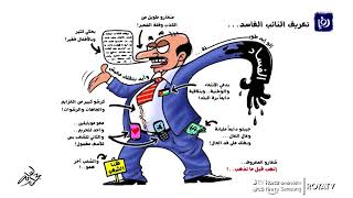 كاريكاتير.. تعريف النائب الفاسد - (8/12/2019)