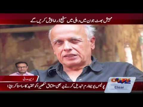 Mahesh Bhatt offer to Singer Shafqat Amanat Ali for singing in India