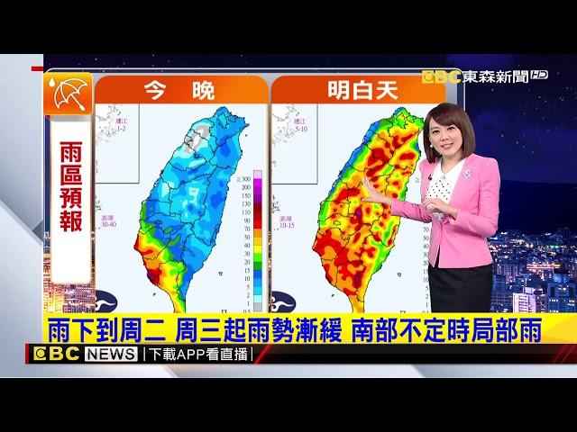 氣象時間 1080818 晚間氣象 東森新聞