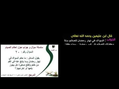 فتوى ابن باز وابن عثيمين في حكم استخدام السواك في نهار رمضان صوتا ومكتوبة Youtube