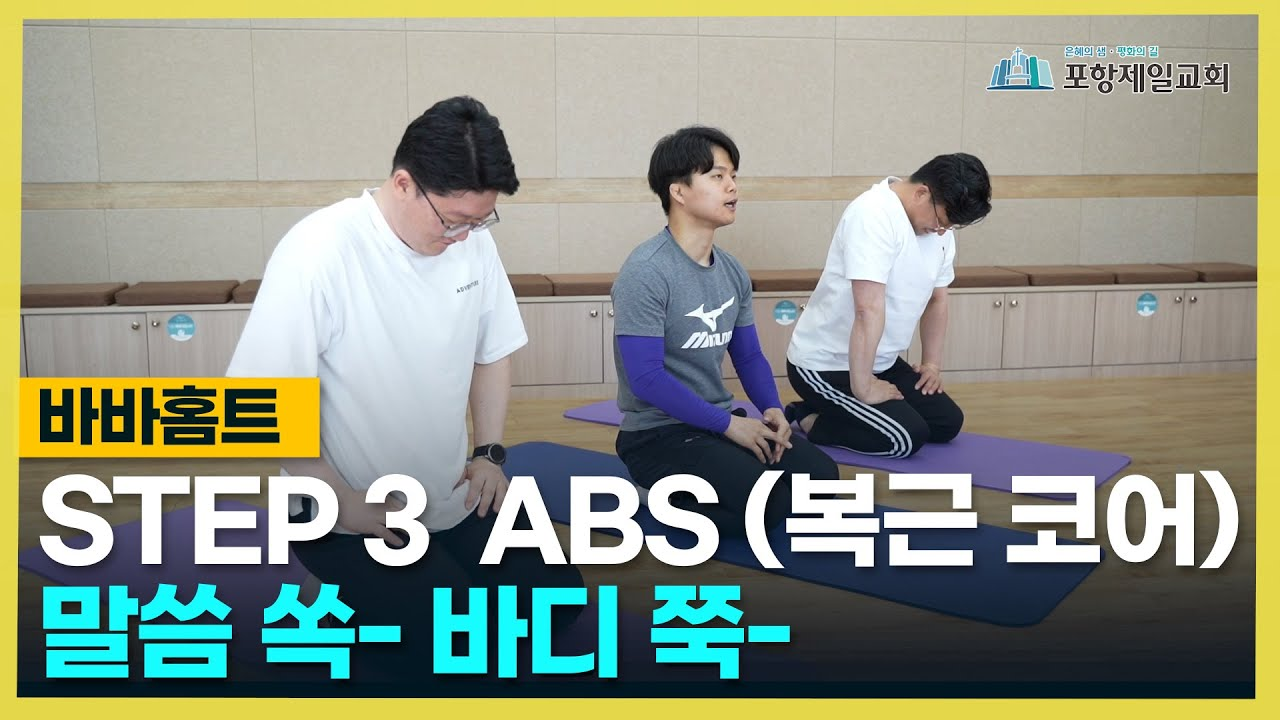 바바홈트 STEP 3 ABS(복근 코어)집중