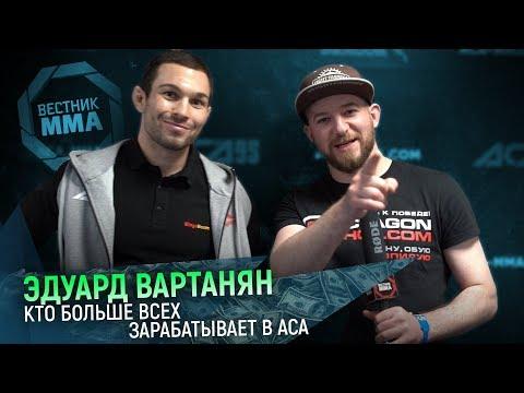 Эдуард Вартанян - Кто больше всех зарабатывает в ACA / Бой против Халиева и Багова