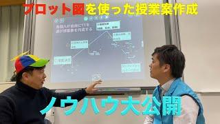 【プロット図で授業案作成】和田先生にインタビュー