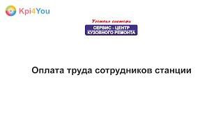 УС 'Сервис-центр кузовного ремонта'. Оплата труда сотрудников