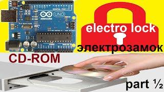 Arduino электро замок Electro lock CD-ROM stepper motor L293D Дисковод привод Motor Своими руками
