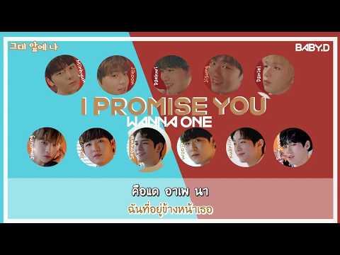 [KARAOKE/THAISUB] Wanna One (워너원) - '약속해요 (I.P.U.)'  Special Theme Track