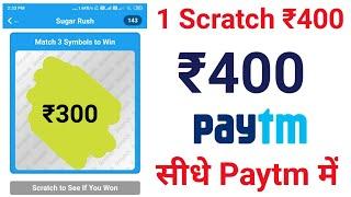 1 Scratch ₹300 Direct in Paytm    2020 Ka Sabse Best Earning App    Paytm Cash