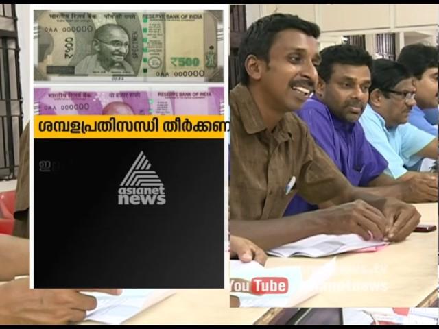 Demonetisation|Kerala govt writes letter to center over salary crisis