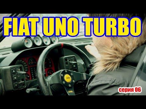 FIAT UNO TURBO 1.3 - мелкокалиберная ПУЛЯ