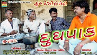 Gambar cover Dudhapak | દૂધપાક | New HD Full Desi Comedy Video 2019