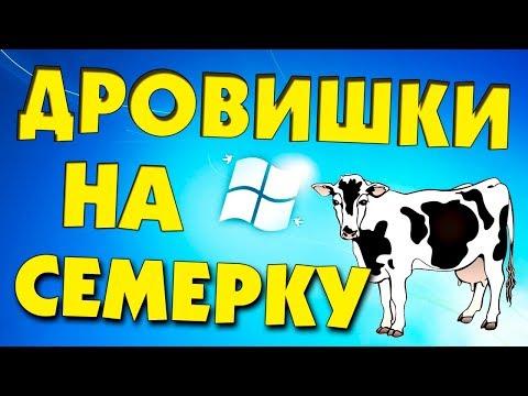 Установка драйверов Windows 7 на СЕЛЬСКИЙ компьютер