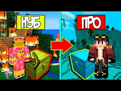 НУБ ПРОТИВ ПРО В МАЙНКРАФТЕ #9 - Видео из Майнкрафт (Minecraft)