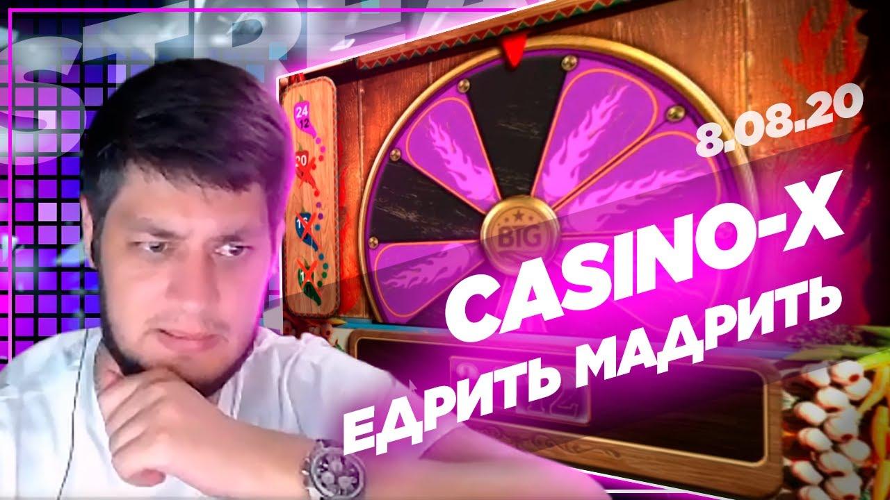 Стрим казино онлайн Casino - X