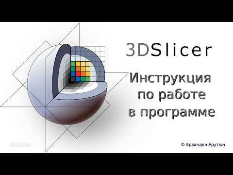 3D Slicer - просмотр КТ в стоматологии - Dr.Arut.ru