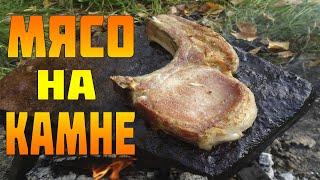 Мясо на камне / как приготовить стейк из свинины без сковородки / Steak on a Rock