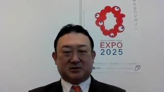 2025年日本国際博覧会協会広報戦略局長堺井啓公氏