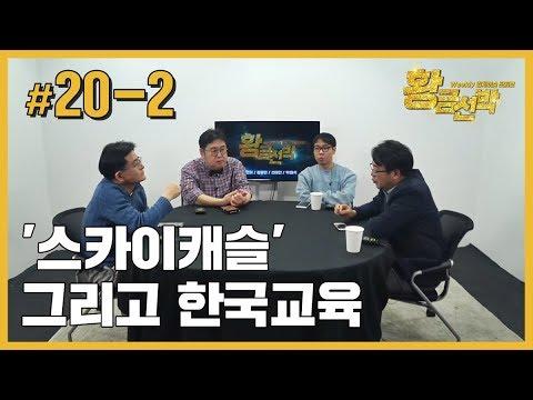[황금선박] #20-2 '스카이캐슬' 그리고 한국교육