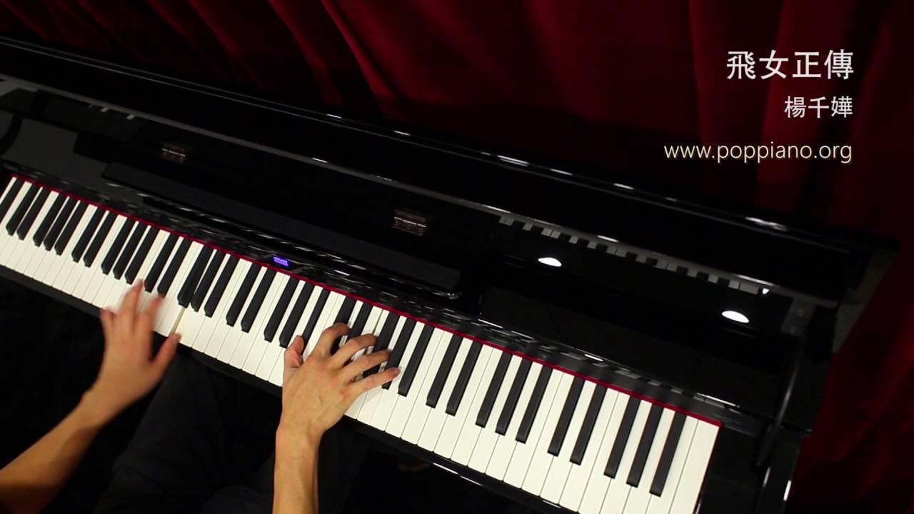飛女正傳 - 楊千嬅 (piano) 香港流行鋼琴協會 pianohk.com 即興彈奏 - YouTube