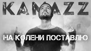 "Download Kamazz - На Колени Поставлю (2019) | Альбом ""Останови Планету"" Mp3 and Videos"