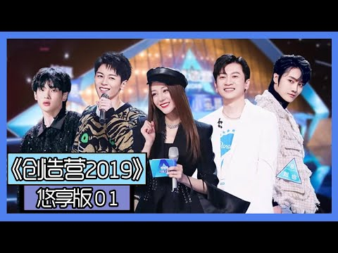 Produce Camp 2019 | 创造营2019 | Hotpot TV
