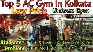 Top 5 AC Gym in Kolkata | AC Gyms near me | Unisex gym near me | Gym near me with fees