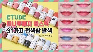 에뛰드 미니투매치 립스틱????31가지 전색상 발색, 꿀조합, 간단꼼꼼리뷰까지!(ft.지속력,착색력) /Etude Mini Two Match Lipsticks l 미닝 Minning