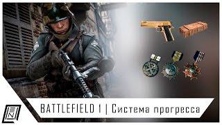 Battlefield 1 ищем детали для Black Bess#3